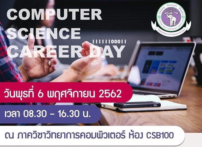 Computer Science Career Day