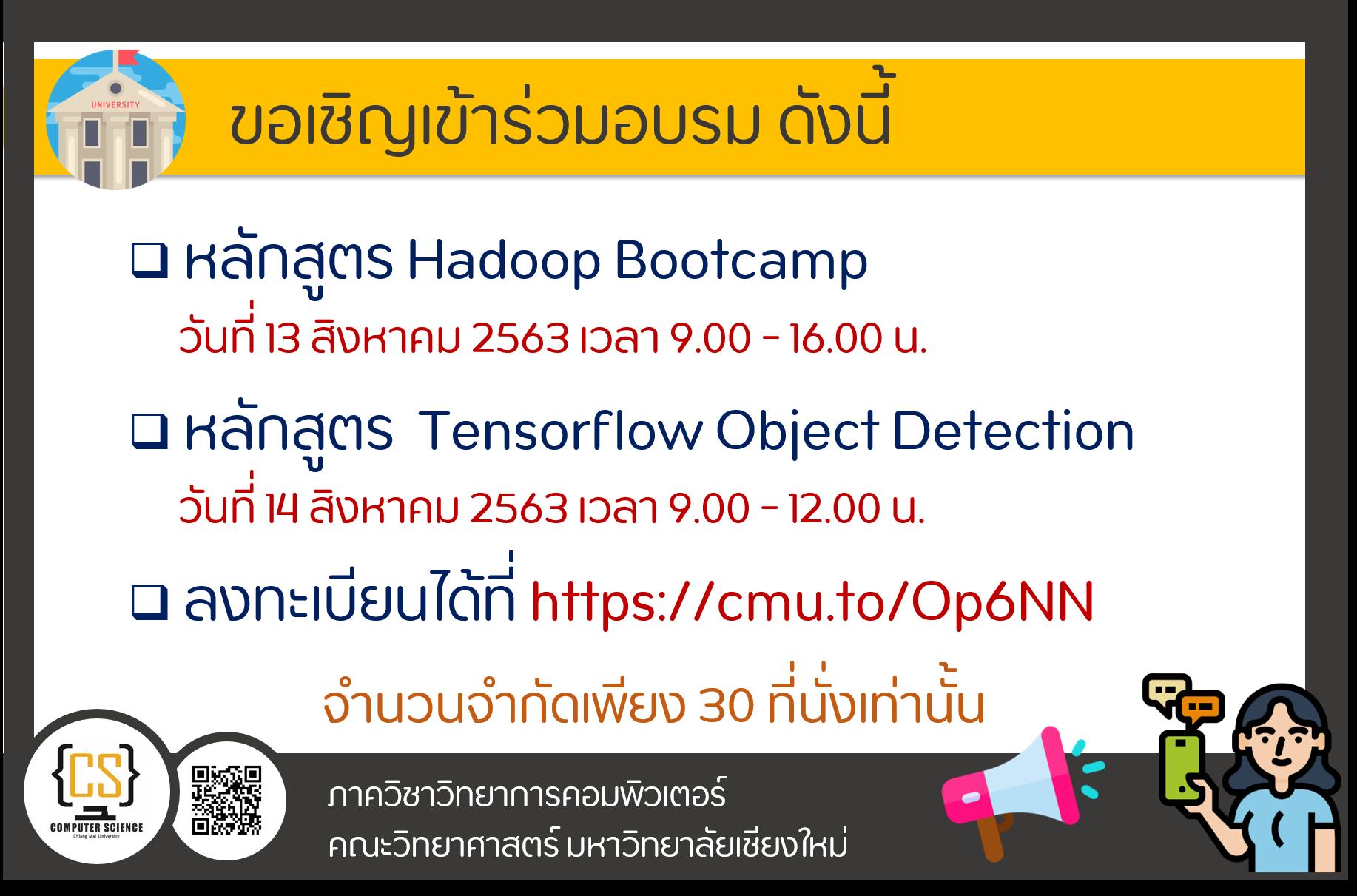 banner_hadoop